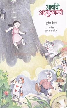 Aryachi Adbhutnagari