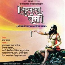 Survarda Rama