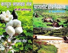 Kapus Lagvad Tantra B.T. Cottonasah + Panlot Kshetra Vikas Va Jalsandharan