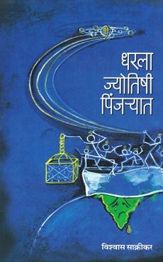 Dharala Jyotishi Pinjaryat