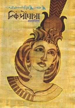 क्लिओपात्रा