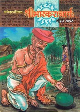 Ganakchakrachudamani Bhaskar (Sanskrit)