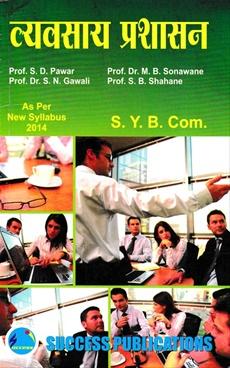 Vyavasay Prashasan S.Y.B.Com