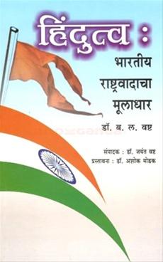 Hindutva Bharatiy Rashtravadacha Muladhar