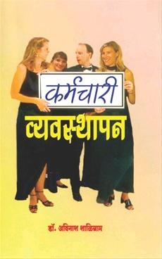 Karmachari Vyavasthapan