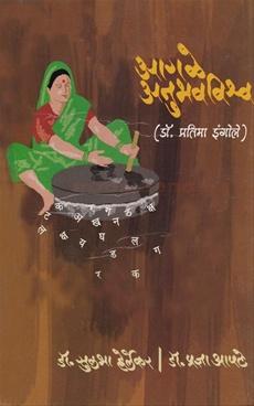 Agale Anubhavvishwa Dr. Pratima Ingole