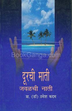 Durachi Mati Javalchi Nati