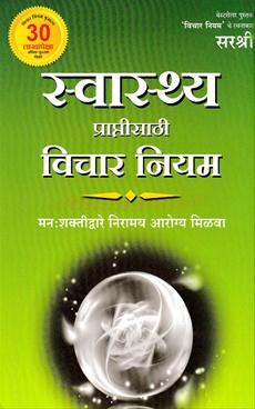 Swasthya Praptisathi Vichar Niyam (Hard Copy)