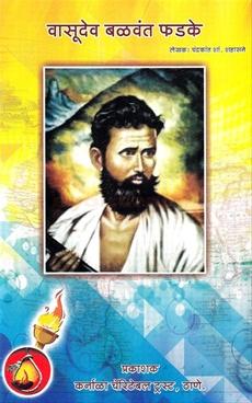 Vasudev Balwant Phadake