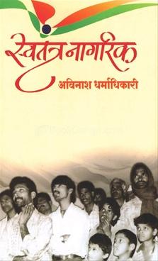 Swatantra Nagarik