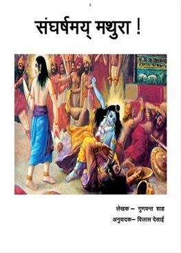 Sangharshamay Mathura