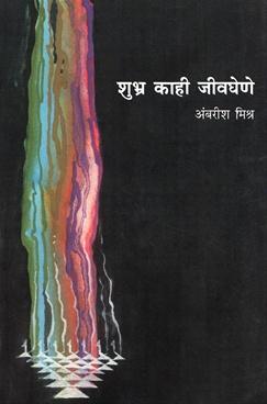 Shubhra Kahi Jivghene
