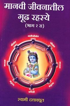 Manavi Jivanatil Gudh Rahasye - Bhag 2 Ra