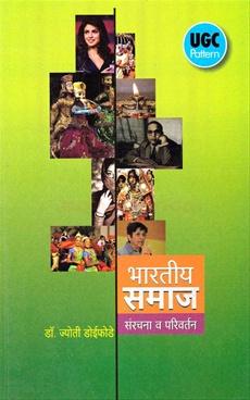 Bharatiya Samaj Sanvarachana V Parivartan