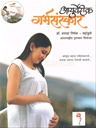 आयुर्वेदीक गर्भसंस्कार