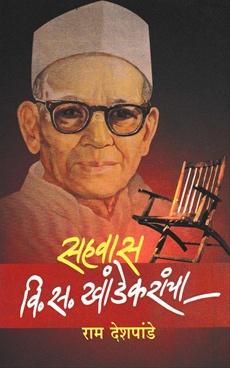 Sahavas V. S. Khandekarancha