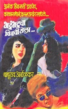Bhadrambhacha Vijayi Tola