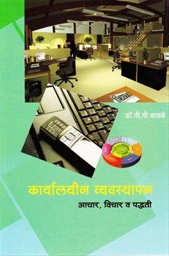Karyalayin Vyavasthapan