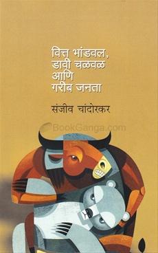 Vitta Bhandval, Davi Chalval Ani Garib Janata