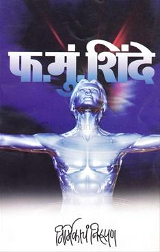 Nirmikacha Nirupan