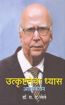 Utkrushtatecha Dhyas