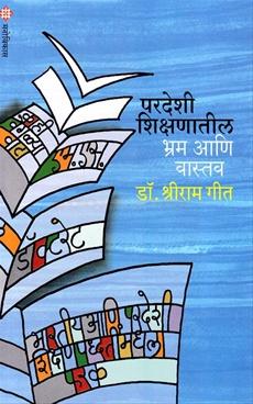 Pardeshi Shikshanatil Bhram Ani Vastav