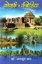 कोणार्क ते कंबोडिया