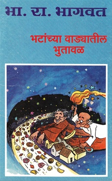 Bhatanchya Vadyatil Bhutawal