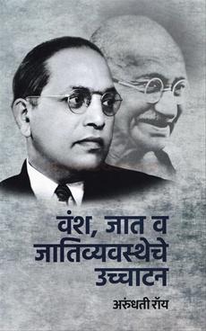 Vansh Jat V Jativyavstheche Ucchatan