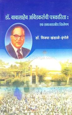 Dr. Babasaheb Ambedkaranchi Patrakarita : Ek Samajshastriy Vishleshan