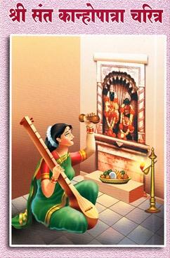 Shri Sant Kanhopatra Charitra
