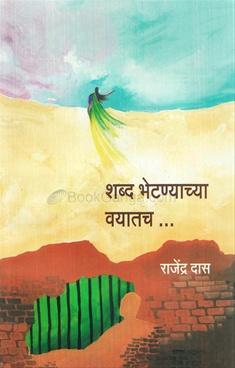Shabd Bhetnyachya Vayatach