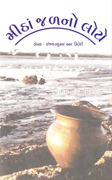 Matha Jalno Loto(Gujarati)