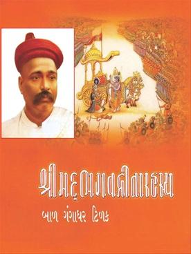 Shrimatbhagvatgitarahasya ( Gujrati )