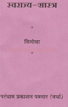 Swarajyashastra
