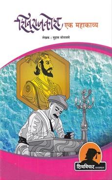 Shivarajkosh : Ek Mahakavya