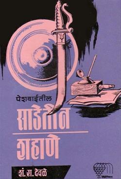 Peshavayetil Sadetin Shahane
