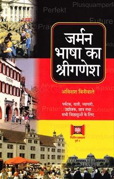 German Bhasha Ka Sriganesh