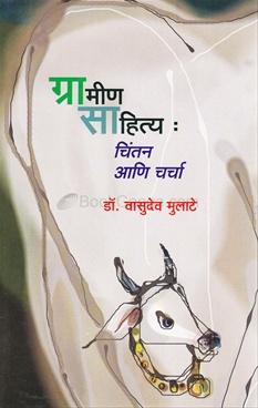 Gramin Sahitya : Chintan Ani Charcha