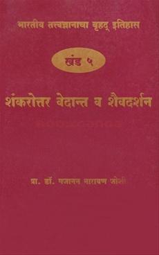 भारतीय तत्वज्ञानाचा बृहद् इतिहास खंड - ५