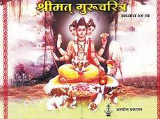 Shrimat Gurucharitra (Adhyay 41 Va)