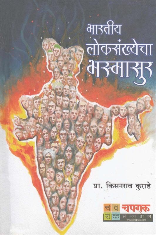 भारतीय लोकसंख्येचा भस्मासुर