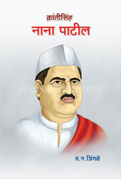 Satyashodhak Krantisingh Nana Patil