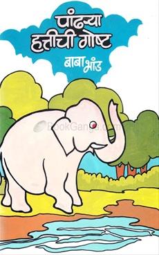 Pandharya Hattichi Gosht