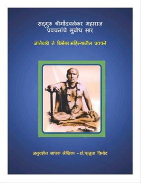 Sadguru Shreegondavalekarmaharaj Pravachananche Subodh Sar (January to December)