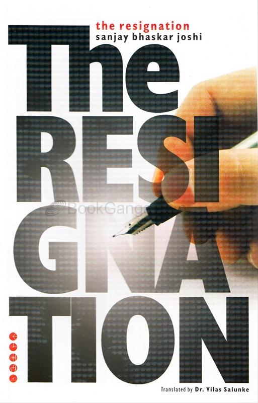 The Resignation