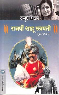 Rajarshi Shahu Chhatrapati Ek Abhyas
