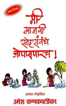 Mi Manavi Snehsambandh Jopasnarach