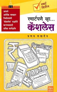 Smartpane Vha Cashless