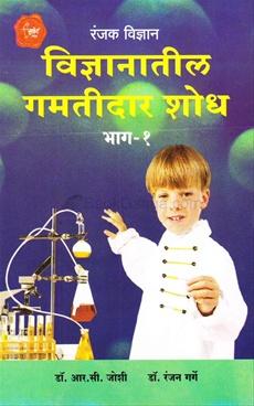 Vidnyanatil Gamatidar Shodh Bhag - 1